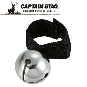 ☆キャプテンスタッグ ベアー クマすず38mm ベルト付き M1922 クマよけ鈴 CAPTAIN STAG