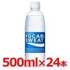 ◇送料無料!ポカリスエットペットボトル500ml×【24本】OTS-34241
