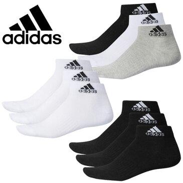 【2セットまでメール便送料無料】 アディダス ショートソックス 靴下 3足組 3Pメンズ ユニセックス DMK56 adidas