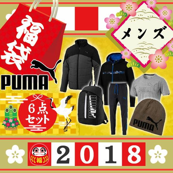 【2018年新春福袋】プーマ 豪華6点セット メンズ ハッピーバッグ FK18MA PUMA 【2018年1月1日以降お届け予定】
