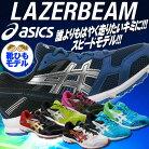 アシックスレーザービーム紐靴キッズジュニアシューズasicsLAZERBEAMRBTKB207【あす楽対応】