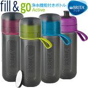 【あす楽対応】ブリタ浄水機能付き携帯ボトルフィル&ゴーアクティブ(0.6L)カートリッジ2個付きBRITAfill&go水筒浄水器国内正規品