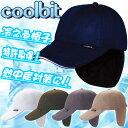 クールビット 特許取得 冷える帽子 熱中症対策に! cool