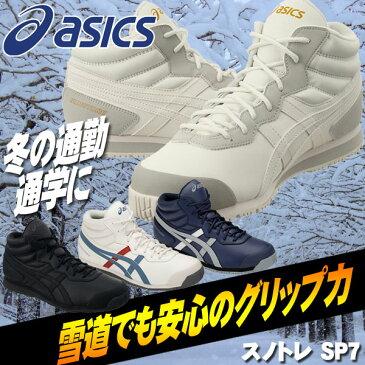 アシックス スノトレ SP7 スノーシューズ 雪道スニーカー メンズ レディース TFS284 asics