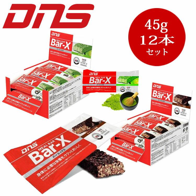 プロテイン, ホエイプロテイン DNS Bar-X 45g12