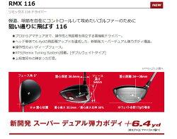◇2016モデルヤマハRMXリミックス116ドライバーヘッド単品シャフトは付属しません
