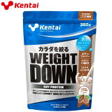 【メール便送料無料】ケンタイ Kentai ウエイトダウンSOYプロテイン 350g ココア風味 K1140