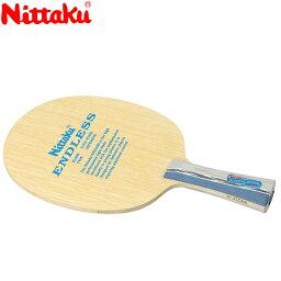 ニッタク エンドレス FL 卓球ラケット NE6965