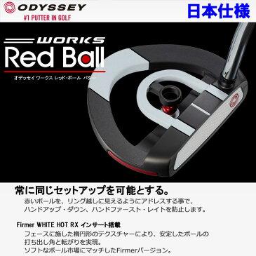 【あす楽対応】 オデッセイ ワークス レッドボール パター レフティ WORKS RED BALL 2018年モデル 日本仕様