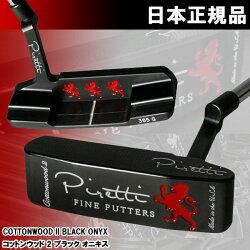 ピレッティパターコットンウッド2ブラックオニキス365g34インチ日本正規品Piretti