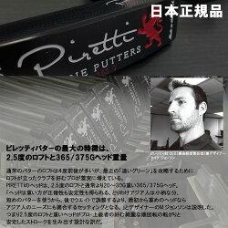 ピレッティパターコルティノ2ブラックオニキス34インチ日本正規品Piretti