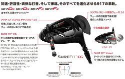 ◇タイトリストドライバー917D2▼レフティ▼タイトリスト・スピーダー517シャフト2017モデル日本仕様