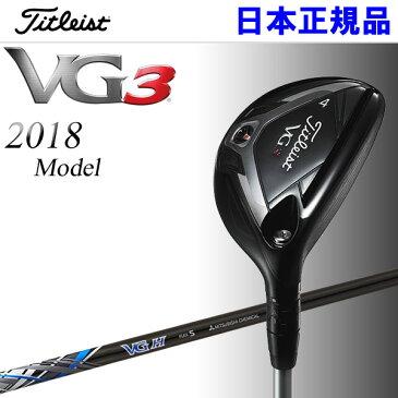 2018年モデル タイトリスト VG3 ユーティリティ 日本仕様 Titleist VGH カーボン シャフト