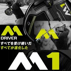 テーラーメイドM1440ドライバーエムワンTourADTP-6シャフト日本仕様2017モデル
