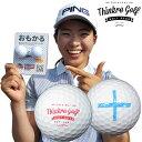 【あす楽対応】 数量限定 シンクロゴルフ おもかる トレーニング用ゴルフボール パター練習器 2020モデル