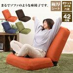 【送料無料】ゆったりワイド座椅子あぐら座椅子幅74cmハイバック42段階リクライニングポケットコイル座面折り畳み収納一人掛けソファーワイドかわいいおしゃれ