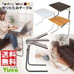 角度・高さ調節可能折りたたみテーブル