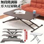 高さ調節テーブルリフティングテーブル90cm幅ガス圧昇降式無段階キャスター付き完成品フリーテーブル