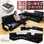 ロータイプコーナーソファ5点セット【-Relaxia-リラクシア】