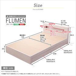 宮、照明付きチェストベッド【フルーメン-FLUMEN-(セミダブル)】(ライトコンセント付きセミダブル)