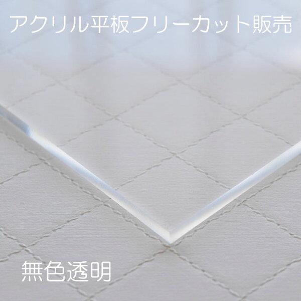 国産アクリル板透明色板厚3mm縦横2辺合計1700mm以内端面鏡面加工済