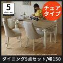 ダイニングテーブル 5点セット 150 ダイニングテーブルセット アン...