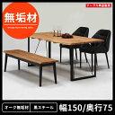 ダイニングテーブル 150 150cm 無垢 無垢材 オーク アイアン...