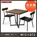 カフェテーブルセット カフェ テーブル 3点セット ダイニングテーブル...