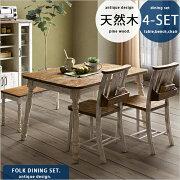 ダイニング テーブルセット アンテーク テーブル アンティーク ビンテージ ヴィンテージ シャビーシック カントリー フレンチ おしゃれ