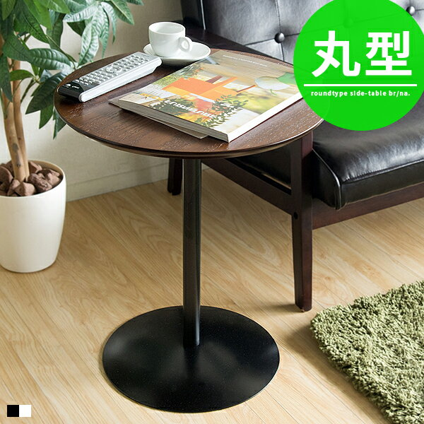 サイドテーブルおしゃれ北欧アンティーク丸木製白ホワイト丸テーブルソファーサイドテーブルベッドサイドテーブルナイトテーブル丸型円ベ