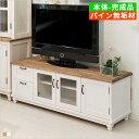テレビ台 白 ホワイト 120 120cm 32型 40型 ...