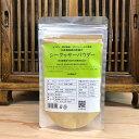シークヮーサーパウダー100g 日本産100パーセントのシークヮーサー果皮のみで作られています。 G-BALITオリジナル