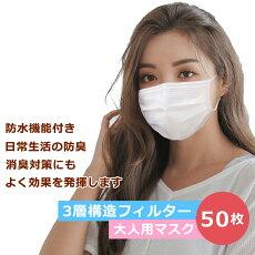 【即日発送】マスク在庫あり50枚送料無料