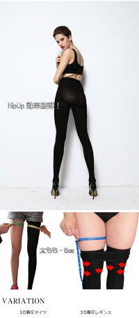 【送料無料】3D着圧レギンス着圧タイツ強力脚痩せブラック大きいサイズ
