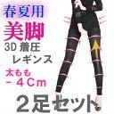 【春夏用2足セット】スプリングSALE 56%OFF 3D着圧レギンス 美脚 骨盤サポート ヒップアップ効果 脚痩せ ダイエット 細足