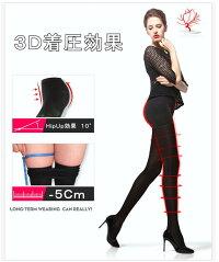 【大人気】3D着圧タイツ強力着圧レギンス脚やせダイエット【送料無料】大きいサイズあります。