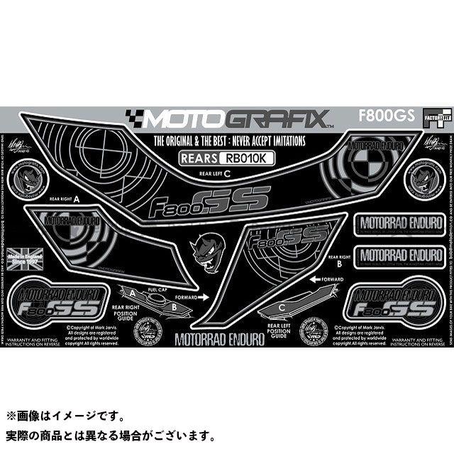 送料無料 モトグラフィックス F800GS ドレスアップ・カバー ボディパッド Rear BMW RB010K