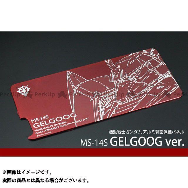【雑誌付き】GILD design(mobile item) ガンダムバンパープレート iPhone6/6s用ソリッドバンパー対応 シャアゲルググ GILD design画像