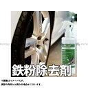 【エントリーで最大P19倍】エクセルコート 鉄粉除去剤 250ml ...