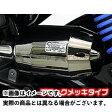 WirusWin フォルツァ(MF10)用ブリーズタイプ エアクリーナーキット カラー:ブラックメッキ フォルツァ