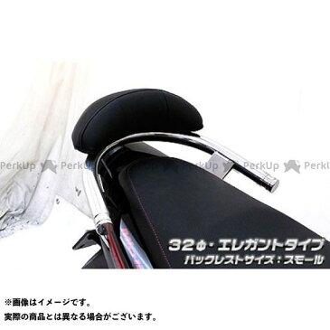 送料無料 ウイルズウィン ミオ タンデム用品 Mio125i/RR(純正リアスポイラー未装着車)用 バックレスト付き 32φタンデムバー エレガントタイプ スモール