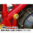 BABYFACE フレームキャップ 4pc カラー:ゴールド S4R/S2R/Hypermotard