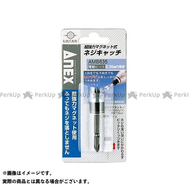 手動工具, 工具セット P21ANEX AMB-635