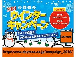 期間中、デイトナ商品を5000円以上購入し、応募フォームから応募すると抽選で豪華賞品をプレゼント!