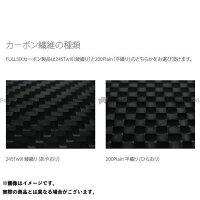 カーボン繊維の種類