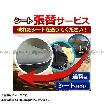 送料無料 アルバ アドレスV100 シート関連パーツ シート張替サービス/工賃・送料込/アドレスV100(CE11A/CE13A)/生地色:黒/パイピング色:赤