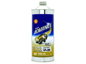 Shell ADVANCE シェルアドバンス4T ウルトラ(15W-50/1L)