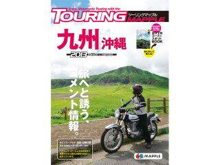 昭文社2013年度 ツーリングマップル(九州 沖縄)