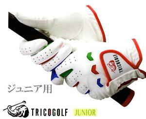 【ジュニア用】TRICOGOLF キッズ ゴルフ手袋 ※ネコポス可(両手)グリップNAVI機能つき 14cm〜19cm子供用[ゴルフ グローブ/ゴルフ用 手袋]
