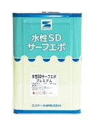 エスケー化研水性SDサーフエポプレミアム白15K